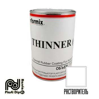 Растворитель для жидкой резины пластидип - Thinner F-740
