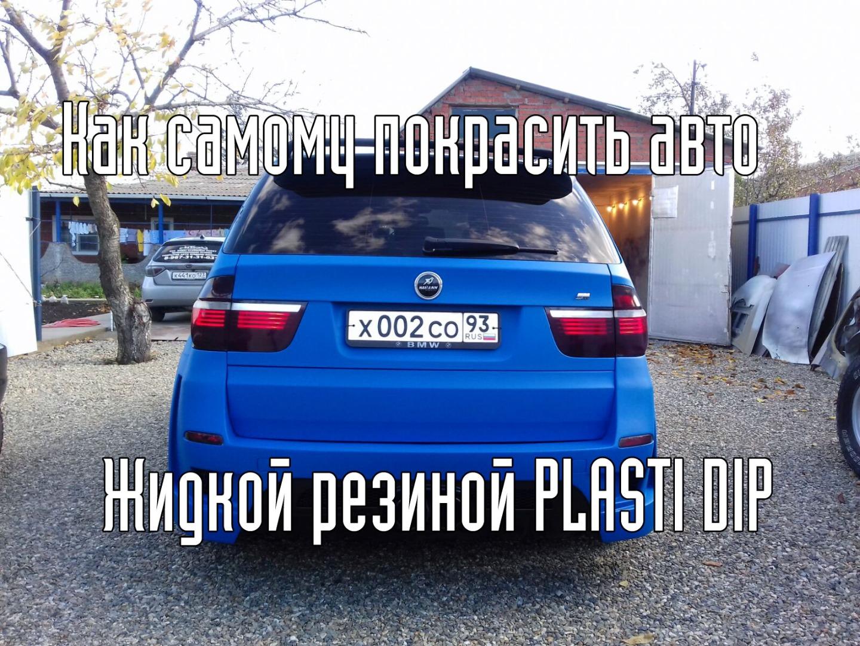 Авто в PLASTI DIP - покраска своими руками