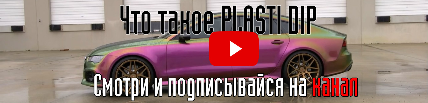 Что такое PLASTI DIP Youtube Видео
